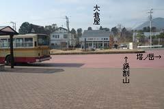 大倉バス停