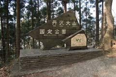 丹沢大山国定公園の案内板