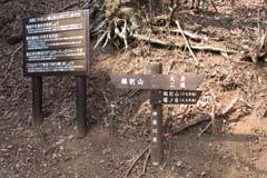 小丸方面登山道入口